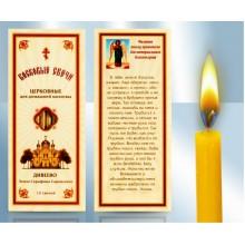 """Наборы восковых свечей для домашней молитвы """"Медовые"""" (Дивеево) Молитва ангелу-хранителю для материального благополучия"""